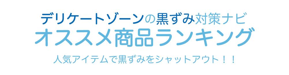 デリケートゾーンの黒ずみ対策ナビ〜オススメ商品ランキング〜
